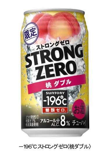 「ストロングゼロ〈桃ダブル〉」