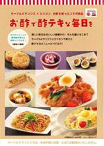 サークルKサンクス/ミツカン「酢テキなお酢メニュー」