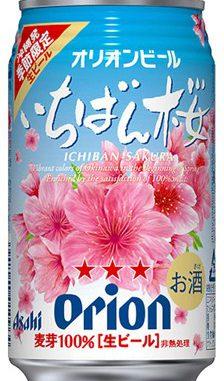 アサヒビール「アサヒ オリオンいちばん桜」