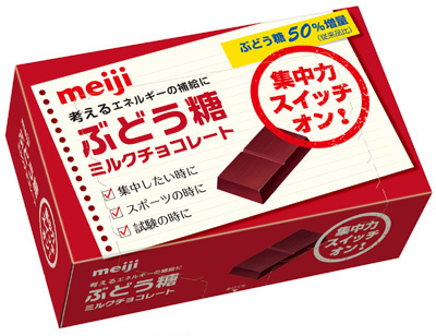 明治「ぶどう糖ミルクチョコレート」