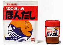発売当時の「味の素KKのほんだし」(1970年)