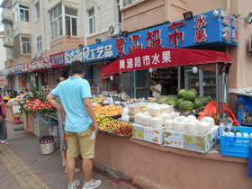 小規模な超市の例。店名の「黄涵」は店主の名で、この店は果物が主力なので「水果」と付いている。