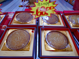 中国の月餅の例。これは直径20cm程度のもので68元(1,000円強)で、やや高価だ。