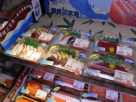 中国超市「広州イオン」の刺身売場。品揃えはよい。