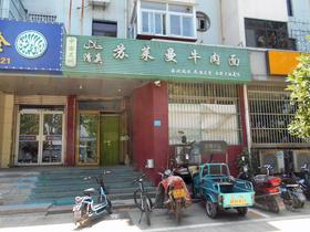 ハラール牛肉麺店の外観。看板の店名の左に「清真」とある。