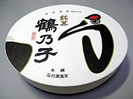 「鶴乃子」。明治の発売当初からほぼこの形だったという。