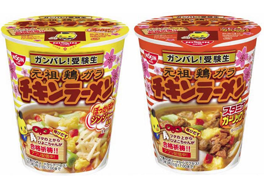「チキンラーメン受験生応援カップ ぽっかぽかジンジャー風味」(左)と「チキンラーメン受験生応援カップ スタミナガーリック風味」