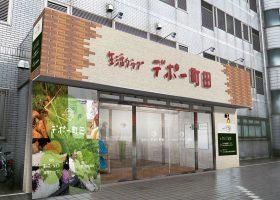 「デポー」町田イメージ