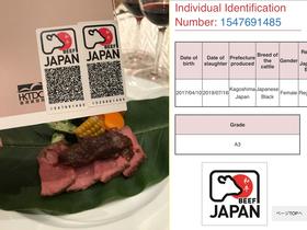 献立に付けたQRコード(左)をスキャンすると、この料理に使用した和牛の生産履歴と等級が表示された。