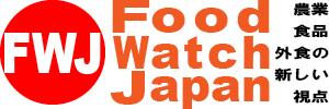 Food Watch Japan 農業・食品・外食の新しい視点