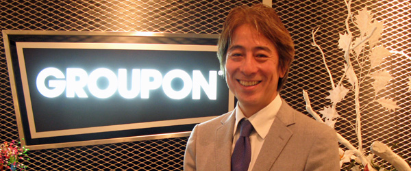 グルーポン・ジャパン根本啓代表取締役CEO