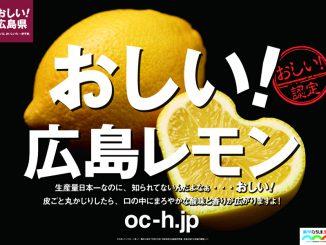 「おしい! 広島レモン」