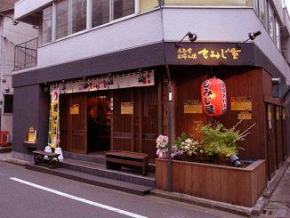 「もみじ屋」(東京・飯田橋)