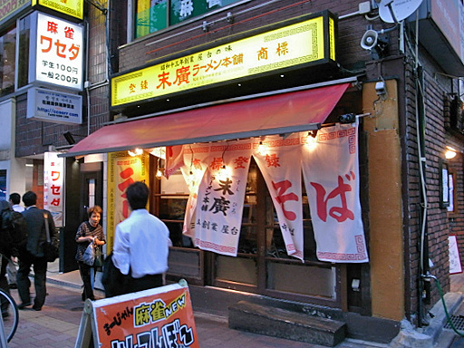 「末廣ラーメン本舗」高田馬場分店(東京・高田馬場)