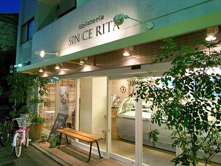 「ジェラテリア シンチェリータ」(東京・阿佐ヶ谷)