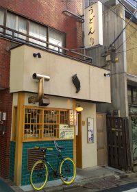 「慎」(東京・新宿)