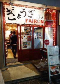 「PAIRON」(東京・飯田橋)