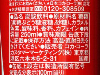 コカ・コーラの原材料表示