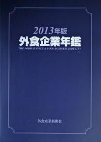 2013年版外食企業年鑑
