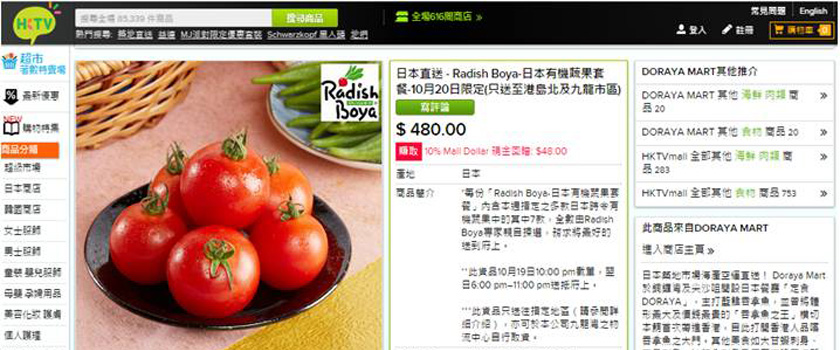 「HKTV モール」での展開例