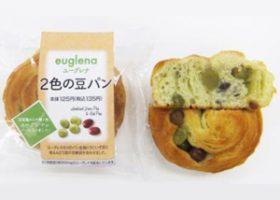 ユーグレナ2色の豆パン