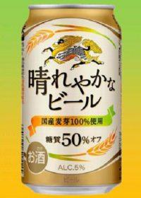 キリン 晴れやかなビール