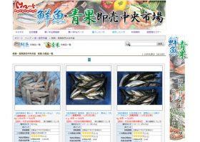 Mマート「鮮魚・青果中央卸売市場」のイメージ画像