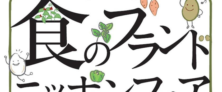 食のブランドニッポンフェア2015