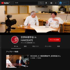 準備期間中のYouTube「第9回世界料理学会 in HAKODATE」チャンネル画面。