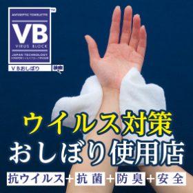 VBおしぼり店舗ステッカー