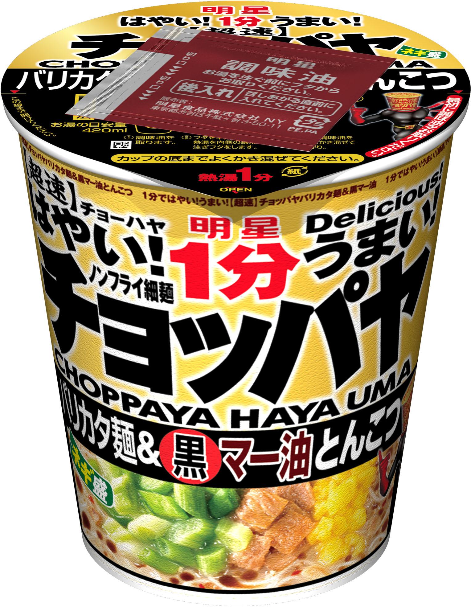 明星食品「明星 チョッパヤ バリカタ麺&黒マー油とんこつ」