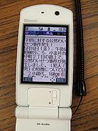携帯電話。うちの子から携帯電話を取り上げようとする邪悪な企ては、必ずや粉砕されるであろう……