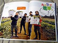 「BRUTUS」2/15の特集「みんなで農業」。農水省の「食料自給率戦略広報推進事業委託事業」の随意契約で、契約金額は3045万2940円也