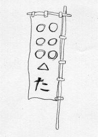 野武士との戦いのシンボルとして平八が拵えた旗。田んぼの「た」は百姓、6つの丸は侍、三角は半農半侍の菊千代を表している