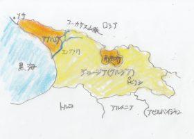 図1 ジョージアとアブハジアの位置関係