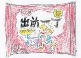 「恋するシェフの最強レシピ」に登場する香港工場生産の「出前一丁」。日本とほぼ同じパッケージデザインである。