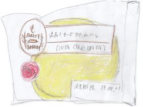 一馬と満の「うまっ!」談義のきっかけとなったコンビニの新商品「濃厚!チーズクリームパン」。