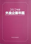 「2012年版外食企業年鑑」(外食産業新聞社)