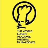 世界料理学会 in HAKODATE
