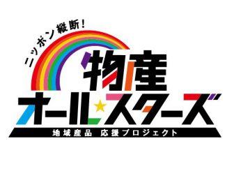 「ニッポン縦断!物産オール☆スターズ」ロゴ
