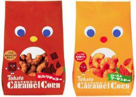 「キャラメルコーン・ミルクチョコ味」(左)と「キャラメルコーン・ローストアーモンド味」(東ハト)