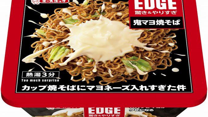 「EDGE 鬼マヨ焼そば」(エースコック)
