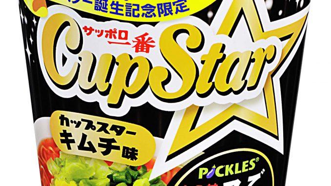 """サッポロ一番 カップスター """"ご飯がススム""""キムチ味"""
