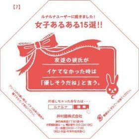 「ルナルナいちごミルクまん」の敷紙の例