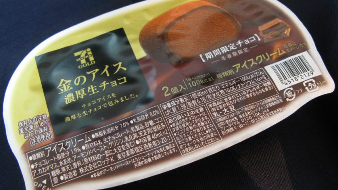 セブンゴールド 金のアイス 濃厚生チョコ〈期間限定チョコ〉