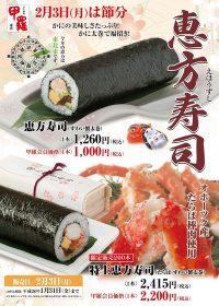 甲羅の「恵方寿司」と「特上恵方寿司」