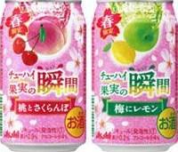 「アサヒチューハイ果実の瞬間 春限定缶」〈桃とさくらんぼ〉〈梅にレモン〉