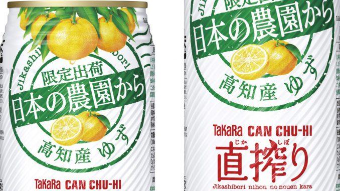 「タカラCANチューハイ『直搾り』日本の農園から〈高知産ゆず〉」