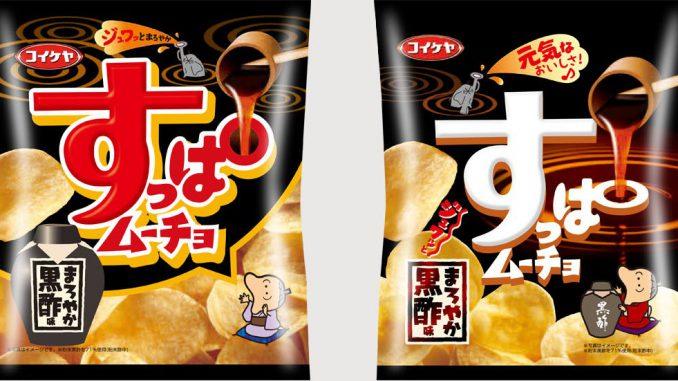 黒すっぱムーチョチップス まろやか黒酢味