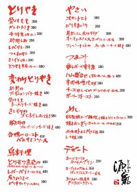 「とりやき 源氣」メニュー表